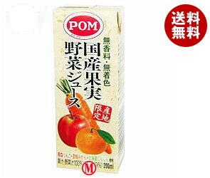 【送料無料】 えひめ飲料 POM(ポン) 国産果実野菜ジュース 200ml紙パック×24(12×2)本入※北海道・沖縄・離島は別途送料が必要。