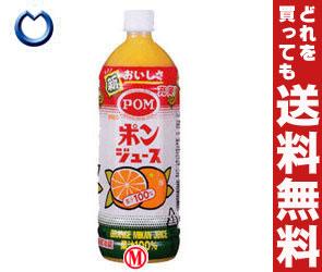 【送料無料】 えひめ飲料 POM(ポン) ポンジュース 1L(1000ml)ペットボトル×12(6×2)本入 ※北海道・沖縄・離島は別途送料が必要。
