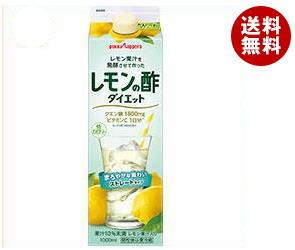 【送料無料】 ポッカサッポロ レモン果汁を発酵させて作った レモンの酢ダイエットストレート 1000ml紙パック×6本入 ※北海道・沖縄・離島は別途送料が必要。