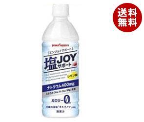 【送料無料】 ポッカサッポロ 塩JOY(エンジョイ)サポート 495mlペットボトル×24本入 ※北海道・沖縄・離島は別途送料が必要。