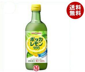 【送料無料】 ポッカサッポロ  ポッカレモン100 450ml瓶×12本入※北海道・沖縄・離島は別途送料が必要。
