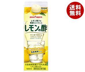 【送料無料】 ポッカサッポロ レモン果汁を発酵させて作った レモンの酢 500ml紙パック×6本入 ※北海道・沖縄・離島は別途送料が必要。