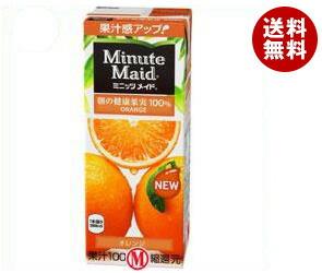 【送料無料】 明治 Minute Maid(ミニッツメイド) オレンジ100% 200ml紙パック×24本入 ※北海道・沖縄・離島は別途送料が必要。