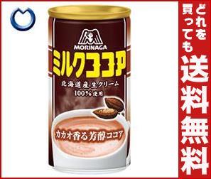 【送料無料】 森永製菓 ミルクココア 190g缶×30本入 ※北海道・沖縄・離島は別途送料が必要。