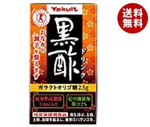 【送料無料】 ヤクルト 黒酢ドリンク 125ml紙パック×36本入 ※北海道・沖縄・離島は別途送料が必要。