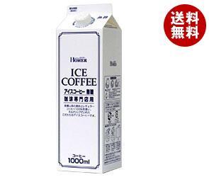 【送料無料】 ホーマー アイスコーヒー 無糖 1000ml紙パック×12本入 ※北海道・沖縄・離島は別途送料が必要。