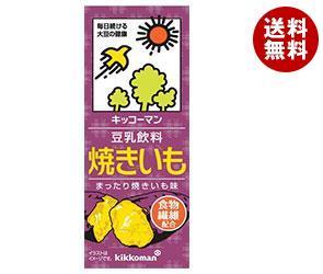 【送料無料】 キッコーマン 豆乳飲料 焼きいも 200ml紙パック×18本入 ※北海道・沖縄・離島は別途送料が必要。