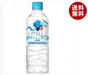 【送料無料】 ダイドー miu ミウ 550mlペットボトル×24本入 ※北海道・沖縄・離島は別途送料が必要。