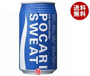 【送料無料】 大塚製薬  ポカリスエット 340ml缶×24本入 ※北海道・沖縄・離島は別途送料が必要。