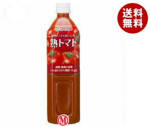 【送料無料】 伊藤園 熟トマト 900gペットボトル×12本入 ※北海道・沖縄・離島は別途送料が必要。