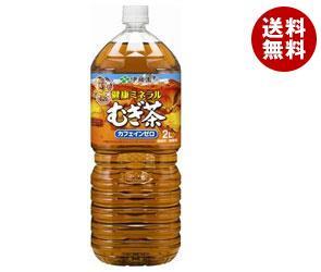 【送料無料】 伊藤園 健康ミネラルむぎ茶 2Lペットボトル×6本入 ※北海道・沖縄・離島は別途送料が必要。
