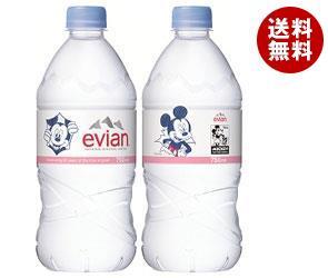 【送料無料】【2ケースセット】 evian(エビアン) 750mlペットボトル×12本入×(2ケース) ※北海道・沖縄・離島は別途送料が必要。