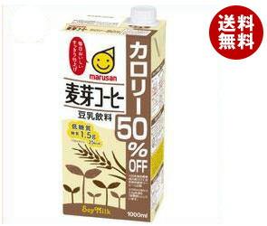 【送料無料】 マルサンアイ 豆乳飲料 麦芽コーヒー カロリー50%オフ 1000ml紙パック×12(6×2)本入 ※北海道・沖縄・離島は別途送料が必要。
