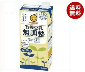 【送料無料】 マルサンアイ 有機豆乳 無調整 1000ml紙パック×12(6×2)本入 ※北海道・沖縄・離島は別途送料が必要。