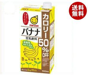 【送料無料】 マルサンアイ 豆乳飲料 バナナ カロリー50%オフ 1000ml紙パック×12(6×2)本入 ※北海道・沖縄・離島は別途送料が必要。