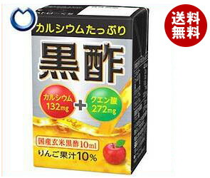 【送料無料】 エルビー カルシウムたっぷり黒酢 125ml紙パック×24本入 ※北海道・沖縄・離島は別途送料が必要。