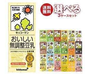 【送料無料】 キッコーマン 豆乳飲料 選べる3ケースセット 200ml紙パック×54(18×3)本入 ※北海道・沖縄・離島は別途送料が必要。