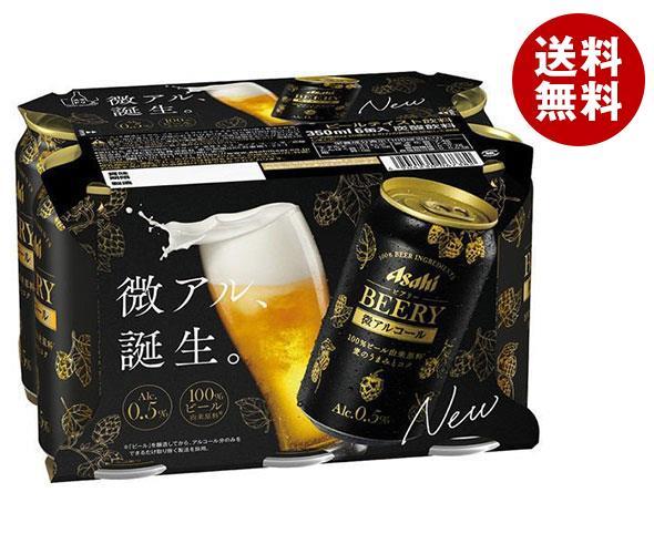 送料無料 アサヒ飲料 ビアリー(6缶パック) 350ml缶×24(6×4)本入 ※北海道・沖縄・離島は別途送料が必要。