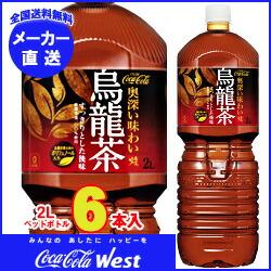 【全国送料無料・メーカー直送品・代引不可】 コカコーラ 煌(ファン)烏龍茶 2Lペットボトル×6本入