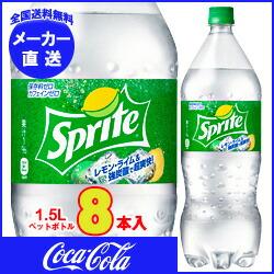 【全国送料無料・メーカー直送品・代引不可】 コカコーラ スプライト 1.5Lペットボトル×8本入
