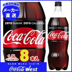 【全国送料無料・メーカー直送品・代引不可】 コカコーラ コカ・コーラ ゼロシュガー 1.5Lペットボトル×8本入