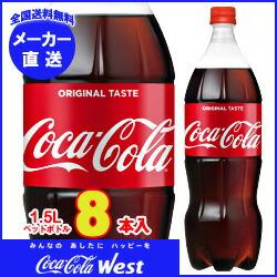 【全国送料無料・メーカー直送品・代引不可】 コカコーラ コカ・コーラ 1.5Lペットボトル×8本入
