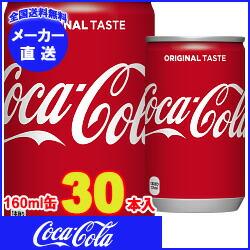 【全国送料無料・メーカー直送品・代引不可】 コカコーラ コカ・コーラ 160ml缶×30本入