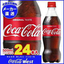 【全国送料無料・メーカー直送品・代引不可】 コカコーラ コカ・コーラ 500mlペットボトル×24本入