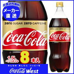 【全国送料無料・メーカー直送品・代引不可】 コカコーラ コカコーラ ゼロカフェイン 1.5Lペットボトル×8本入