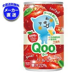 【全国送料無料・メーカー直送品・代引不可】 コカコーラ ミニッツメイド Qoo(クー) りんご 160g缶×30本入