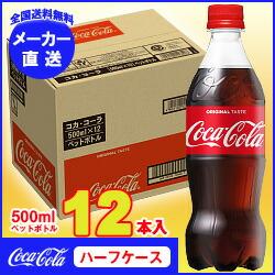 【全国送料無料・メーカー直送品・代引不可】 コカコーラ コカ・コーラ 500mlペットボトル×12本入