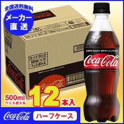 【全国送料無料・メーカー直送品・代引不可】 コカコーラ コカ・コーラ ゼロシュガー 500mlペットボトル×12本入