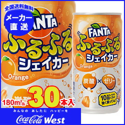 【送料無料・メーカー直送品・代引不可】 コカコーラ ファンタ ふるふるシェイカー オレンジ 180ml缶×30本入