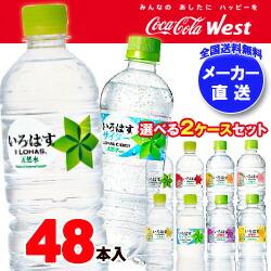 【送料無料・メーカー直送品・代引不可】 コカコーラ いろはすシリーズ 選べる2ケースセット 555mlペットボトル×48(24×2)本入