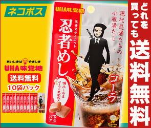 【全国送料無料】【ネコポス】 UHA味覚糖 忍者めし (コーラ) 20g×10袋入