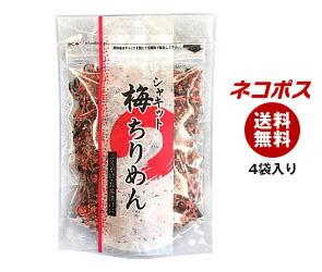 【全国送料無料】【ネコポス】 澤田食品 シャキット梅ちりめん 80g×4袋入