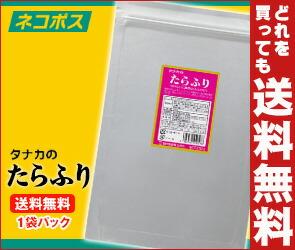 【全国送料無料】【ネコポス】 田中食品 タナカのたらふり 250g×1袋入