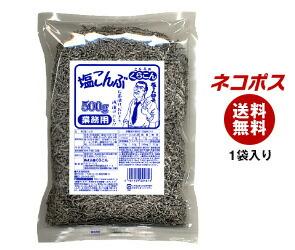 【全国送料無料】【ネコポス】 くらこん 業務用塩こんぶ 500g×1袋入