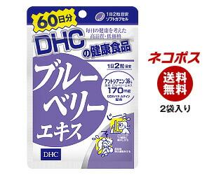 【全国送料無料】【ネコポス】【2袋】 DHC ブルーベリーエキス 60日分 120粒×2袋入