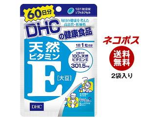 【全国送料無料】【ネコポス】【2袋】 DHC 天然ビタミンE(大豆) 60日分 60粒×2袋入