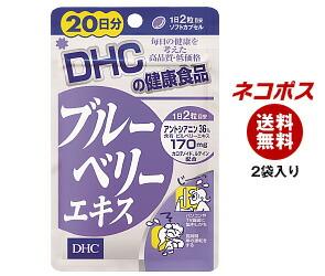 【全国送料無料】【ネコポス】【2袋】 DHC ブルーベリーエキス 20日分 40粒×2袋入