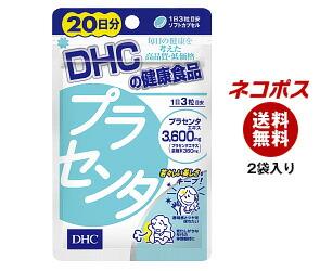 【全国送料無料】【ネコポス】【2袋】 DHC プラセンタ 20日分 60粒×2袋入