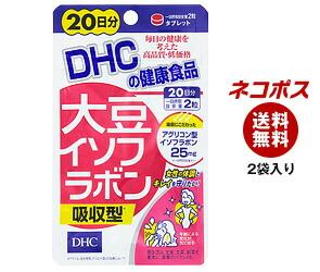 【全国送料無料】【ネコポス】【2袋】 DHC 大豆イソフラボン 吸収型 20日分 40粒×2袋入