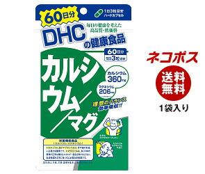 【全国送料無料】【ネコポス】 DHC カルシウム/マグ 60日分 180粒×1袋入