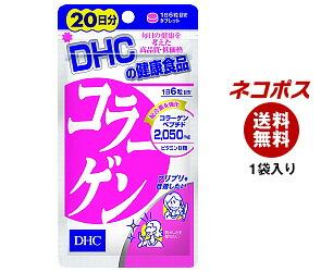 【全国送料無料】【ネコポス】 DHC コラーゲン 20日分 120粒×1袋入