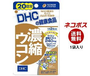 【全国送料無料】【ネコポス】 DHC 濃縮ウコン 20日分 40粒×1袋入