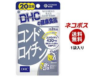 【全国送料無料】【ネコポス】 DHC コンドロイチン 20日分 60粒×1袋入