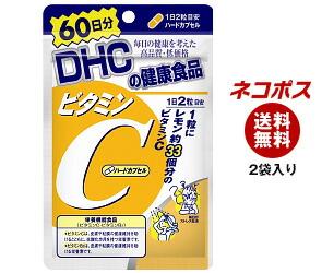 【全国送料無料】【ネコポス】【2袋】 DHC ビタミンC(ハードカプセル) 60日分 120粒×2袋入