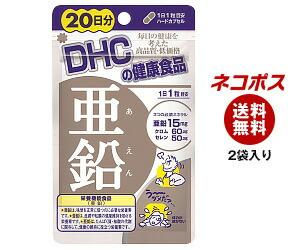 【全国送料無料】【ネコポス】【2袋】 DHC 亜鉛 20日分 20粒×2袋入