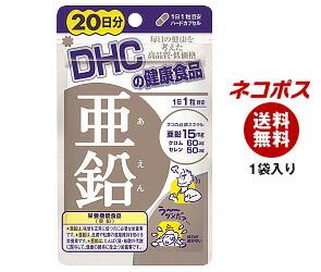 【全国送料無料】【ネコポス】 DHC 亜鉛 20日分 20粒×1袋入